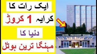 Most Expensive Hotel in the World - 1 Crore for One Day