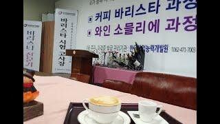 광주커피바리스타학원