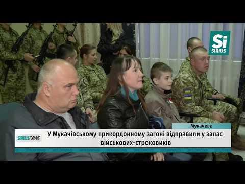 У Мукачівському прикордонному загоні відправили у запас військових-строковиків