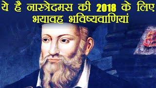 Nostradamus Predictions for 2018, नास्त्रेदमस की 2018 के लिए  भविष्यवाणियां   वनइंडिया हिंदी