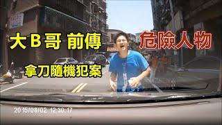 大B哥前傳 - 觀音山假車禍 (一個危險人物)