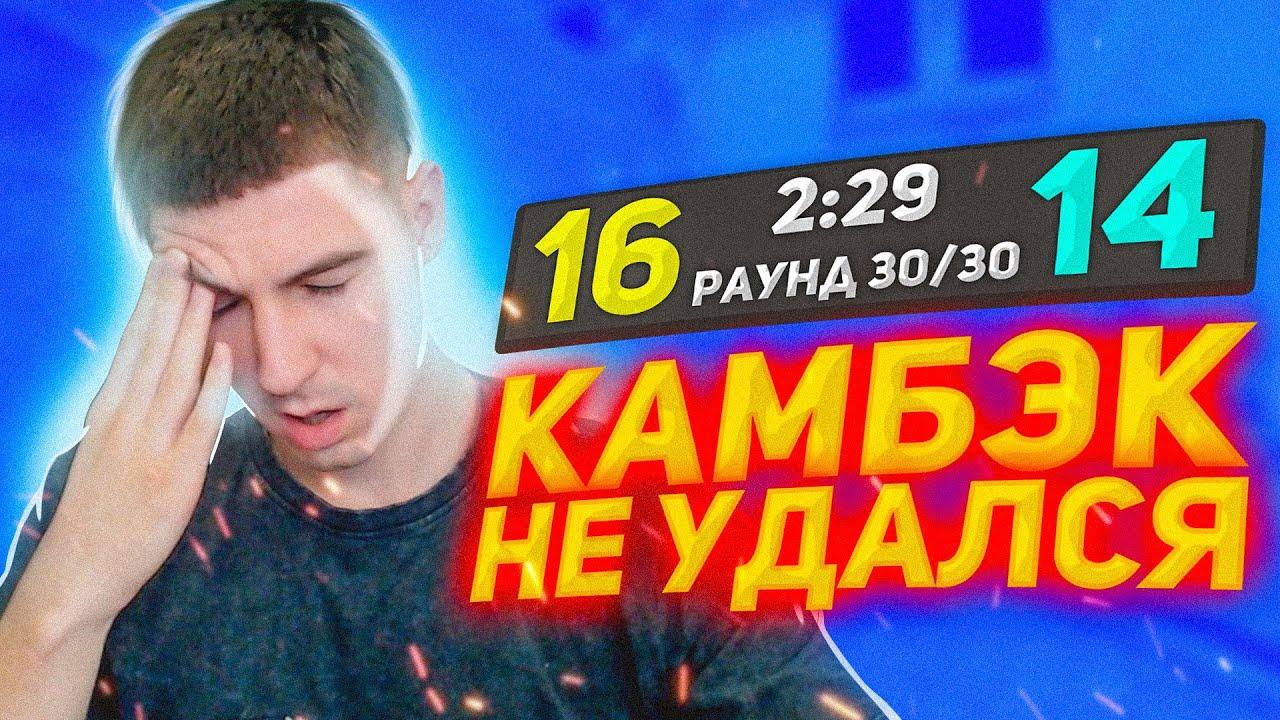 ТОКСИКИ СЛИЛИ МНЕ КАМБЭК - CS:GO