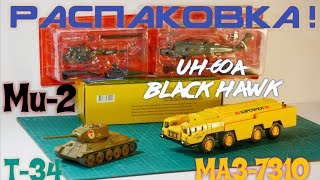 Розпакування посилок. МАЗ-7310 Елекон, Т-34 Енгельс СРСР, МІ-2 і SIKORSKY UH-60A BLACK HAWK / UNBOXING