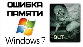Не запускается Outlast на Windows 7? | Complandia(Как устранить ошибку при запуске Outlast