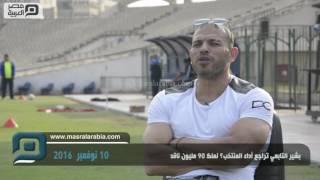 مصر العربية |   بشير التابعي تراجع أداء المنتخب؟ نملك 90 مليون ناقد