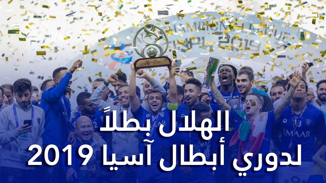 الهلال بطلا لدوري أبطال آسيا 2019 الاحتفالات التتويج Youtube