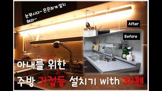 [설치]아내를 위한 주방조명 LED간접등 설치기 wit…