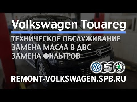 Замена масла Туарег 3.0 дизель (замена всех фильтров на Volkswagen Touareg)