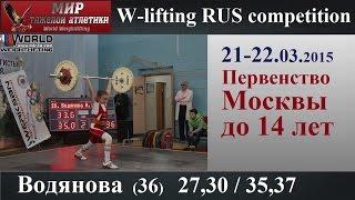 21-22.03.2015.VODYANOVA-36.(27,30/35,37).Moscow Championship to 14 years.