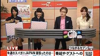 2011/06/07 (火) つながるセブン その1 SUPER☆GiRLS(スーパーガールズ...