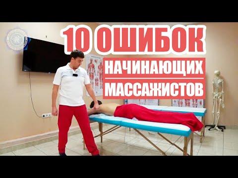 10 советов начинающим массажистам!