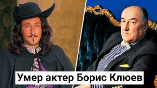 Ушел из жизни актер Борис Клюев