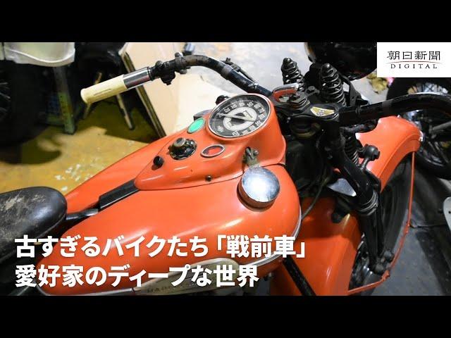 古すぎるバイク「戦前車」の世界 「死ぬ思いで乗る」