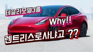 이번엔 모델3 장기렌트닷! 왜 전기차를 렌트/리스 하냐…