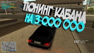 ТЮНИНГ КАБАНА W140 НА 3 000 000   MTA FULL RP
