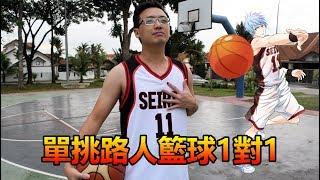 【挑戰】穿上黑子的籃球衣單挑路人籃球1對1!淘寶開箱! thumbnail
