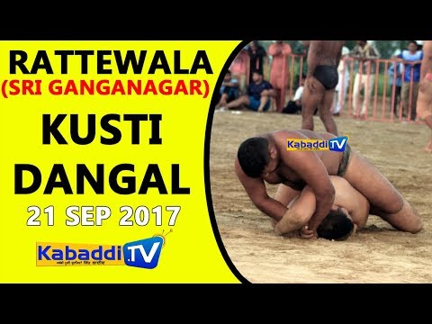 🔴 Rattewala (Sri Ganganagar) Kusti Dangal 21 Sep 2017 by www.Kabaddi.Tv