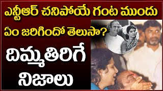 What Really Happened That NTR Last Day At Midnight || Telugu Times