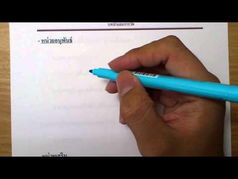 ฟิสิกส์ ม.4 บทนำและการวัด (1/...) โดย พี่นอต ชุมนุมวิชาการ