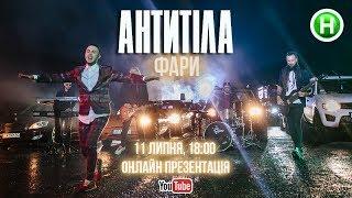 «Антитіла» в студії Нового каналу презентували кліп  Фари   Наживо!
