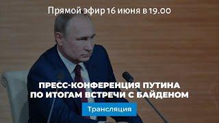 Пресс-конференция Путина по итогам встречи с Байденом 16 июня 2021 года: прямая трансляция