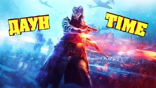 ДАУН TIME - Добиваю Оставшихся Хейтеров Battlefield 5