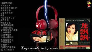 20 Lagu Mandarin Masa Lalu Long Piao Piao 2 龙飘飘的热门歌曲