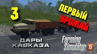 Farming Simulator 15 ► Первый урожай [Дары Кавказа] #3