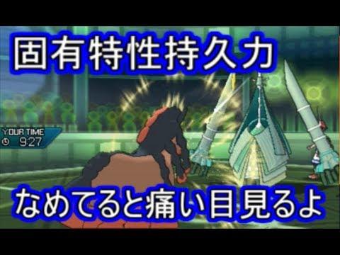 【ポケモンUSM】ステロ吠えるでじわじわ削り高耐久を生かして殴り合いまでこなせるバンバドロ【シングルレート】