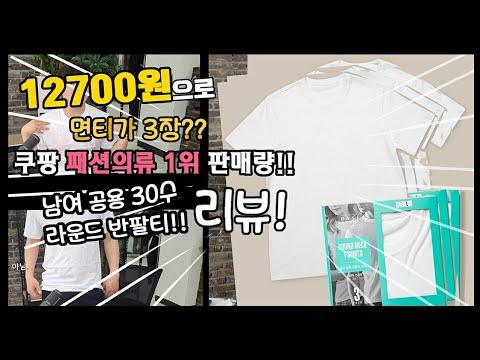 쿠팡  [판매량1위] 티셔츠 가성비 실화야????????[쿠팡브랜드 30수 반팔티][갓성비,티셔츠,반팔티,여름티]