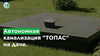 Автономная канализация ТОПАС на даче.(, 2013-06-20T07:13:42.000Z)