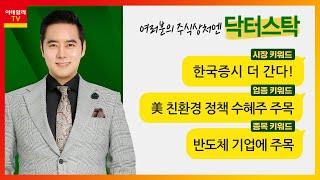 한국증시 더 간다 / 美 친환경 정책 수혜주 주목 / …