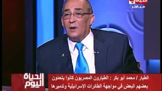 فيديو| قائد «طائرة مبارك»: مواجهة الإرهاب أصعب من حرب أكتوبر