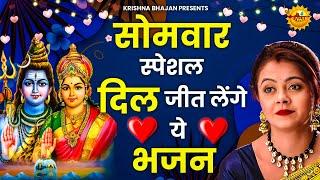 भोले बाबा का सुपरहिट भजन   Shiv Bhajan 2021   New Superhit Bhole Bhajan 2021   स्पेशल भजन   शंकर