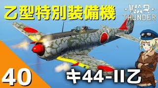[War Thunder] ウォーサンダー実況 #40 鍾馗二型乙