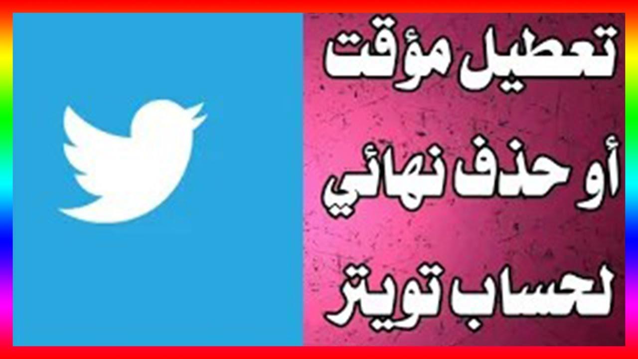 تعطيل حساب تويتر مؤقتا أو حذفه نهائيا Youtube