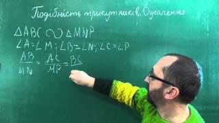 Подібні трикутники Означення - Геометрія 8 клас