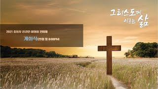 2021 온라인중동부야영회 개회예배