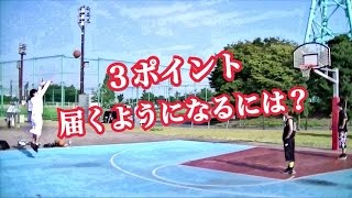 バスケ 3ポイント届くようになるコツ 飛距離 thumbnail