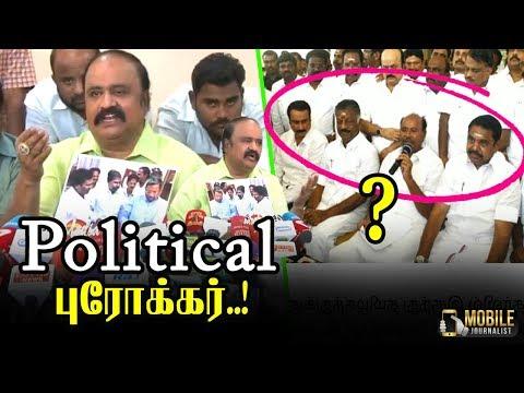 ஆதாரத்தை வெளியிடும் புகழேந்தி..! | Pugalenthi Latest Press Meet | ADMK DMK Alliance