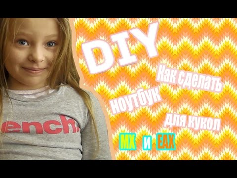DIY/Как сделать ноутбук для кукол МХ и ЕАХ/DF