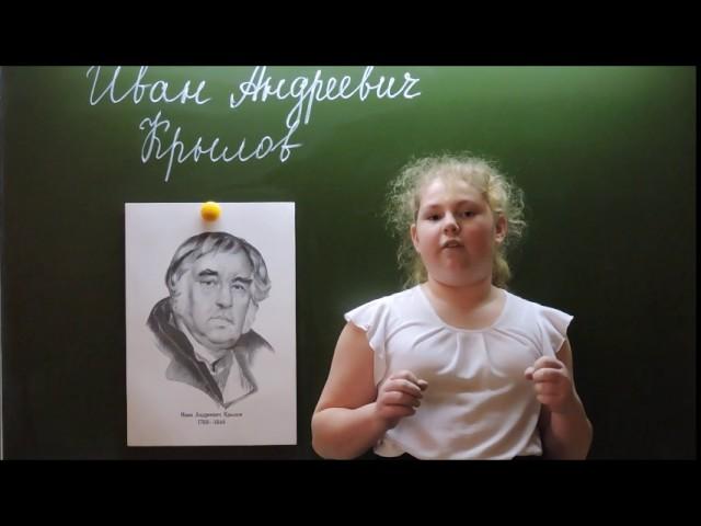 Изображение предпросмотра прочтения – ДианаУханова читает произведение «Листы и Корни» И.А.Крылова