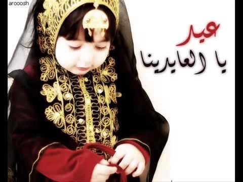 Arabic Eid Song