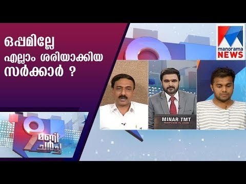 Why the hospital management withdraws from government decision | Manorama News
