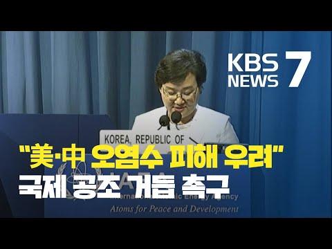 """""""미국·중국도 피해 우려""""…'후쿠시마 원전 오염수' 공조 요청 / KBS뉴스(News)"""