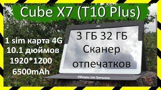 новый Планшет CUBE Free Young X7 (T10 Plus) / Полный Обзор и Тесты