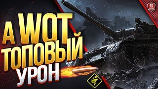 А WoT и Топовый Урон  Марафон на VK 168.01 P