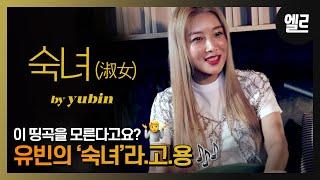 솔직히 시티팝은 유빈! '숙녀'의 레트로 뺀 라이브 / Yubin's Live & Interview [자막] I ELLE KOREA