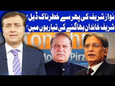 Tonight With Moeed Pirzada - Aitzaz Ahsan Exclusive Interview - 25 March 2018 | Dunya News