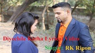 Diyechile Kotha | Lyrical Video | RK Ripon | New Bangla Song 2018 | Official Music Video